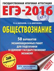 ЕГЭ 2016, Обществознание, 50 вариантов, Баранов П.А., Шевченко С.В.