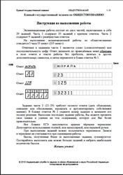 ЕГЭ 2016, Обществознание, Досрочный экзамен, Реальный вариант №107