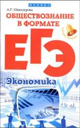Обществознание в формате ЕГЭ, Экономика, Швандерова А.Р., 2016