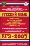 Русский язык - 10 настоящих вариантов заданий для подготовки к ЕГЭ - 2007