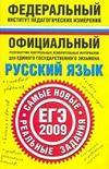 Русский язык - ЕГЭ-2009 - Реальные задания - Бисеров А.Ю., Соколова Н.В. - 2009