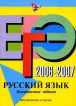 ЕГЭ 2006-2007 - Русский язык - Тренировочные задания - Цыбулько И.П., Львова С.И., Коханова В.А.