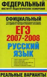 ЕГЭ 2007-2008 - Русский язык - Реальные варианты - Авторы-составители - Бисеров А.Ю., Соколова Н.В.