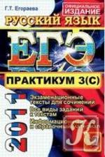 ЕГЭ - 2011 - Практикум по русскому языку - подготовка к выполнению - 3 часть - Егораева Г.Т.