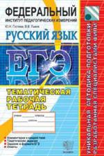 ЕГЭ - 2010 - Русский язык - Тематическая рабочая тетрадь ФИПИ - Гостева Ю.Н, Львов В.В.