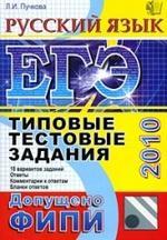 ЕГЭ 2010 - Русский язык - Типовые тестовые задания - Пучкова Л.И.