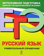 ЕГЭ - 2010 - Русский язык - Универсальный справочник - Гырдымова Н.А.