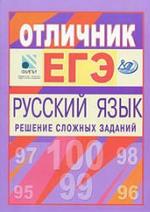 Отличник ЕГЭ - Русский язык - Решение сложных заданий - Цыбулько И.П, Гостева Ю.Н, Васильевых И.П.