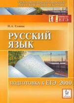 Русский язык - Подготовка к ЕГЭ 2010 - Сенина Н.А.