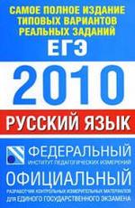 Самое полное издание типовых вариантов реальных заданий ЕГЭ - 2010 - Русский язык - Цыбулько И.П., Бисеров А.Ю.