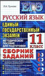 Русский язык - сборник заданий - методическое пособие для подготовки ЕГЭ - Пучкова Л.И.