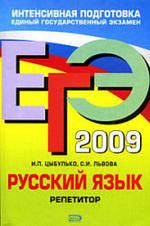 ЕГЭ 2009 - Русский язык - Репетитор - Цыбулько И.П., Львова С.И.