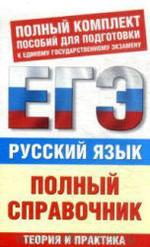 ЕГЭ - Русский язык - Полный справочник - Баронова М.М.
