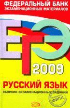 ЕГЭ 2009 - Русский язык - Сборник экзаменационных заданий