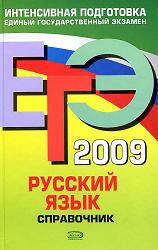 ЕГЭ-2009 - Русский язык - Справочник - Гырдымова Н.А.
