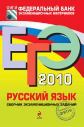 ЕГЭ 2010. Русский язык. Сборник экзаменационных заданий. Цыбулько И.П.