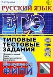 ЕГЭ 2010. Русский язык. Типовые тестовые задания. Пучкова Л.И.