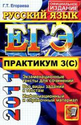 ЕГЭ 2011. Практикум по русскому языку. Часть 3. Егораева Г.
