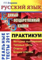 ЕГЭ 2011. Русский язык. Практикум. Егораева Г.Т.