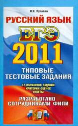 ЕГЭ 2011. Русский язык. Типовые тестовые задания. Пучкова Л.И.