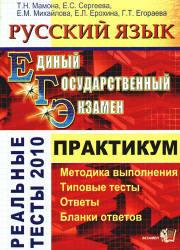 ЕГЭ. Русский язык. Практикум. Мамона Т.Н., Сергеева Е.С.