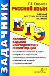 ЕГЭ. Русский язык. Сборник заданий и методических рекомендаций. Егораева Г.Т.