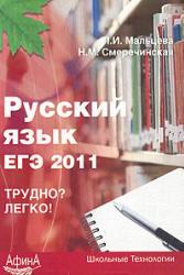 Русский язык. ЕГЭ 2011. Мальцева Л.И., Смеречинская Н.М. 2010