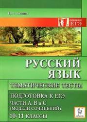 Русский язык. Тематические тесты. Подготовка к ЕГЭ. 10-11 класс. Сенина Н.А. 2010