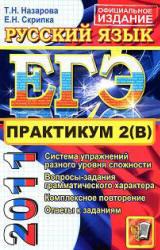 ЕГЭ 2011. Русский язык. Практикум. Часть 2(В). Назарова Т.Н., Скрипка Е.Н. 2011