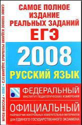 ЕГЭ 2008. Русский язык. Самое полное издание реальных заданий. Бисеров А.Ю., Соколова Н.В. 2008