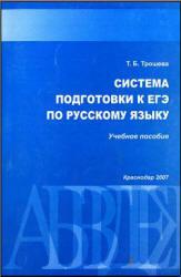 Система подготовки к ЕГЭ по русскому языку. Трошева Т.Б. 2007
