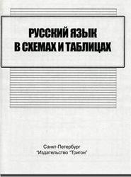 Русский язык в схемах и таблицах. Иванова С.С. 2010