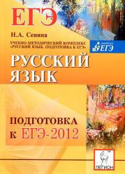 Русский язык, Подготовка к ЕГЭ 2012, Сенина Н.А., 2011