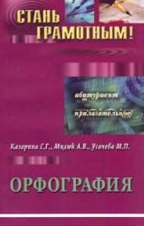 ЕГЭ, Русский язык, Орфография, Казарина С.Г., Милюк А.В., Усачева М.П., 2004