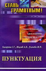 ЕГЭ, Русский язык, Пунктуация, Казарина С.Г., Милюк А.В., Усачева М.П., 2004