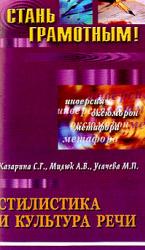 ЕГЭ, Русский язык, Стилистика и культура речи, Казарина С.Г., Милюк А.В., Усачева М.П., 2004