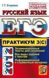 ЕГЭ 2012, Практикум по русскому языку, Часть 3(С), Егораева Г.Т., 2012