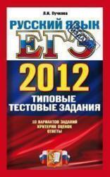 ЕГЭ 2012, Русский язык, Типовые тестовые задания, Пучкова Л.И., 2012
