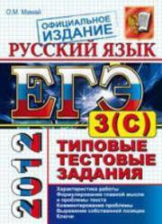 ЕГЭ, Русский язык, Типовые тестовые задния, Часть 3(С), Мамай О.М., 2012
