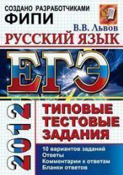 ЕГЭ, Русский язык, Типовые тестовые задния, Львов В.В., 2011