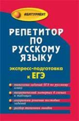 Репетитор по русскому языку, Экспресс-подготовка к ЕГЭ, Заярная И.Ю., 2012