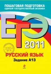 ЕГЭ 2011, Русский язык, Задание A 13, Бисеров А.Ю., Маслова И.Б., 2011