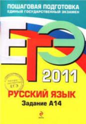 ЕГЭ 2011, Русский язык, Задание A 14, Бисеров А.Ю., Маслова И.Б., 2011