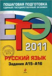 ЕГЭ 2011, Русский язык, Задание A 15-А16, Бисеров А.Ю., Маслова И.Б., 2011