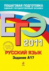 ЕГЭ 2011, Русский язык, Задание A17, Бисеров А.Ю., Маслова И.Б., 2011