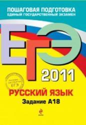 ЕГЭ 2011, Русский язык, Задание A 18, Бисеров А.Ю., Маслова И.Б., 2011