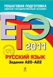 ЕГЭ 2011, Русский язык, Задание A 20 - A 22, Бисеров А.Ю., Маслова И.Б., 2011