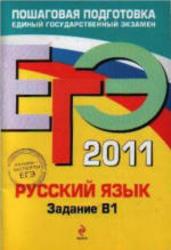 ЕГЭ 2011, Русский язык, Задание В 1, Бисеров А.Ю., Маслова И.Б., 2011