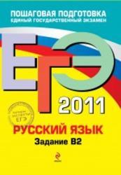 ЕГЭ 2011, Русский язык, Задание В 2, Бисеров А.Ю., Маслова И.Б., 2011