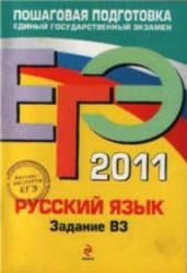 ЕГЭ 2011, Русский язык, Задание В3, Бисеров А.Ю., Маслова И.Б., 2011